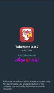برنامج tubemate