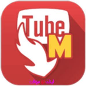 تحميل برنامج tubemate 3 برنامج تحميل الفيديو برابط مباشر