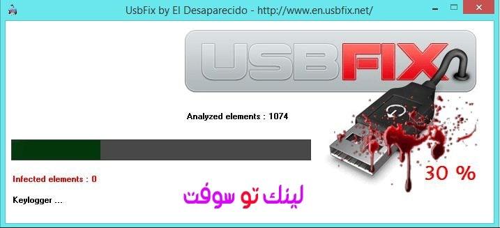 تحميل برنامج UsbFix 2019 لاصلاح الفلاشات مجانا برابط مباشر