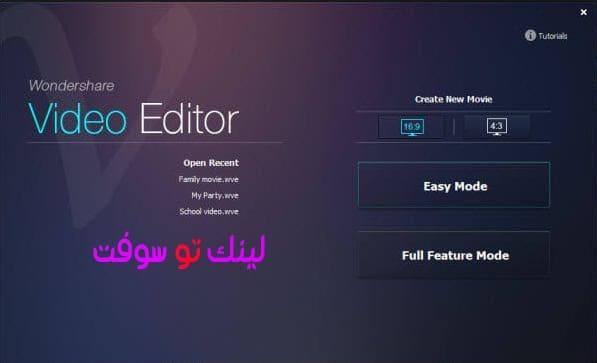 تحميل برنامج Wondershare Video Editor لعمل مونتاج الفيديو مجانا