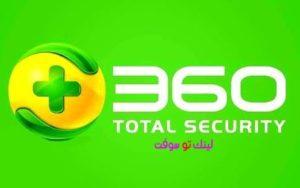 تحميل 360 security للكمبيوتر