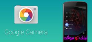 تحميل google camera افضل تطبيق كاميرا للاندرويد