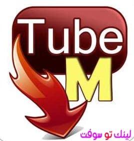طريقة تنزيل برنامج tubemate