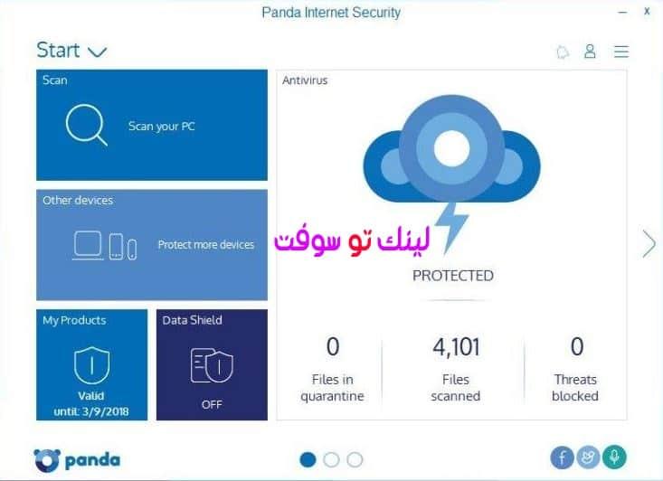 برنامج باندا انترنت سكيوريتي Panda Internet Security 2017