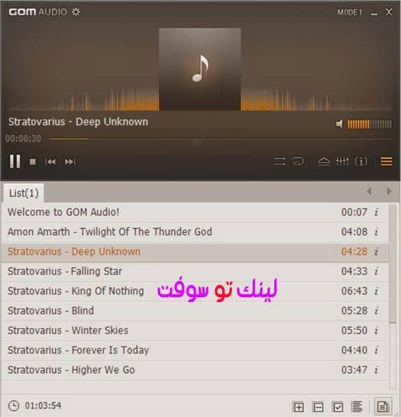 برنامج تشغيل الصوت GOM Audio