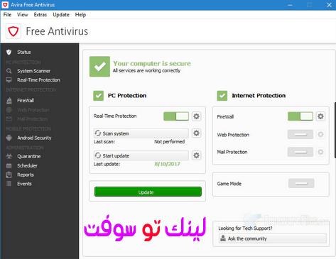 تحميل برنامج الحماية Avira Free Antivirus 2020 للكمبيوتر مجانا