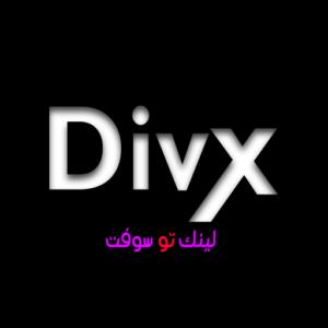 برنامج DivX 10.8.6