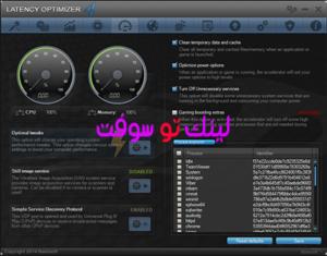 برنامج Latency Optimizer