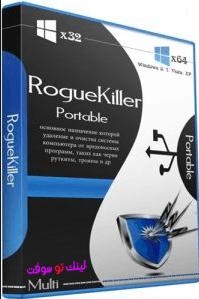برنامج RogueKiller