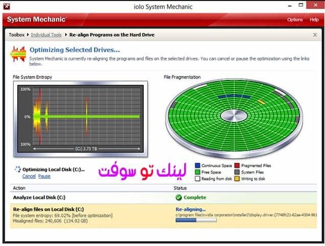 برنامج System Mechanic