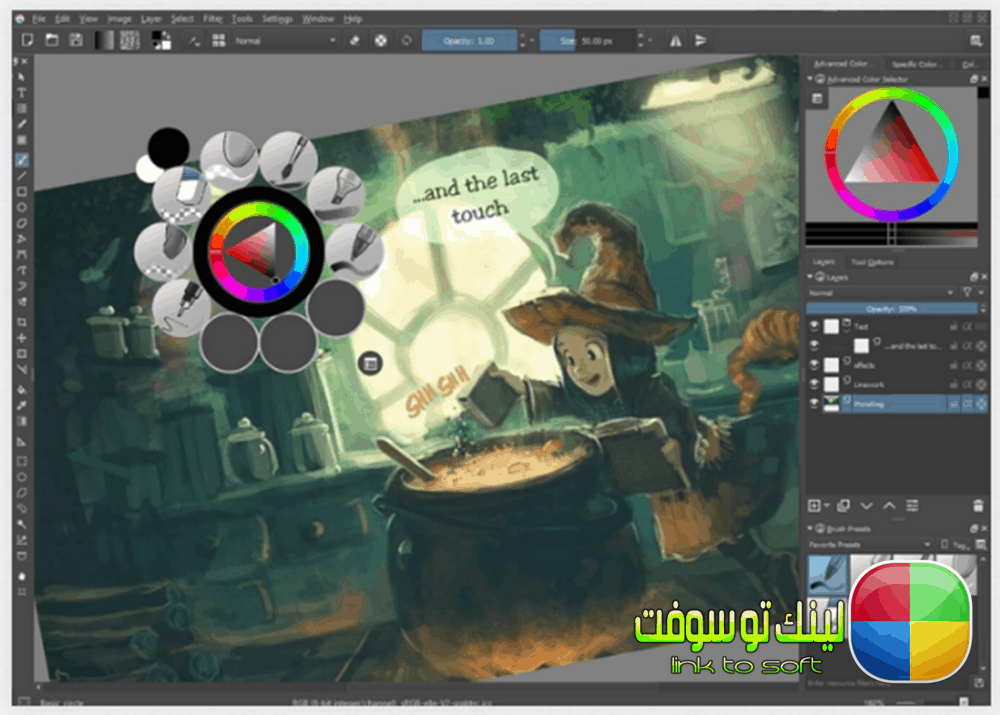 Krita 2019 برنامج تحرير الصور والرسم كامل مجانا
