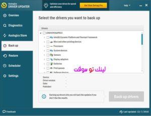 برنامج البحث عن التعريفات Auslogics Driver Updater