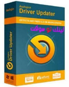 برنامج البحث عن التعريفات Driver Updater