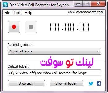 برنامج تسجيل مكالمات فيديو سكايب