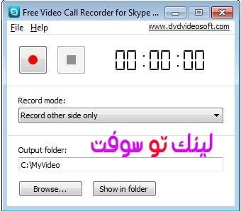 برنامج تسجيل مكالمات الفيديو لبرنامج سكايب