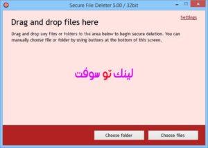 برنامج حذف الملفات Secure File Deleter
