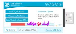 برنامج فلاش سكور USB Secure