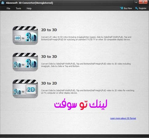 برنامج Aiseeoft 3D Converter