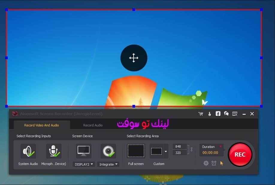 برنامج Aiseesoft Screen Recorder مسجل الشاشه