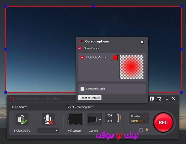 برنامج Aiseesoft Screen Recorder مسجل الشاشه
