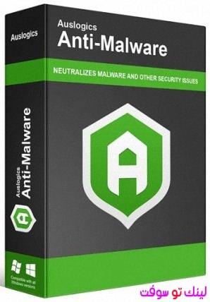 برنامج Auslogics Anti-Malware