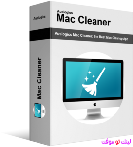 برنامج Auslogics Mac Cleaner