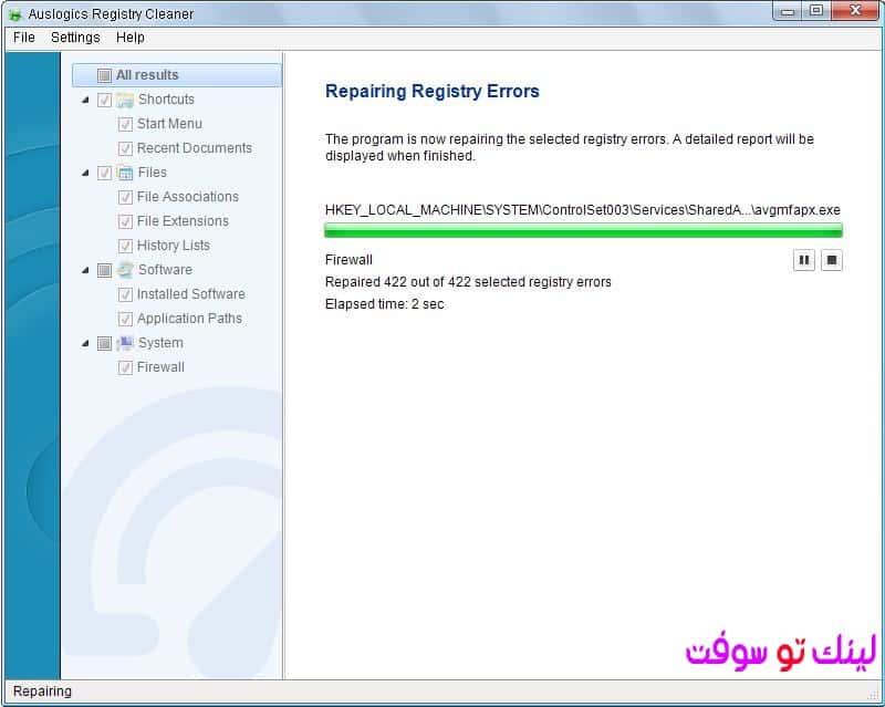 برنامج Auslogics Registry Cleaner