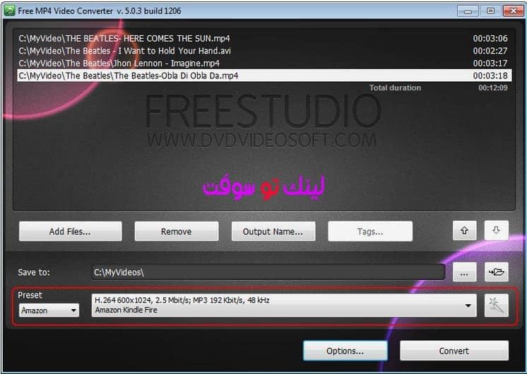 برنامج MP4 Video Converter