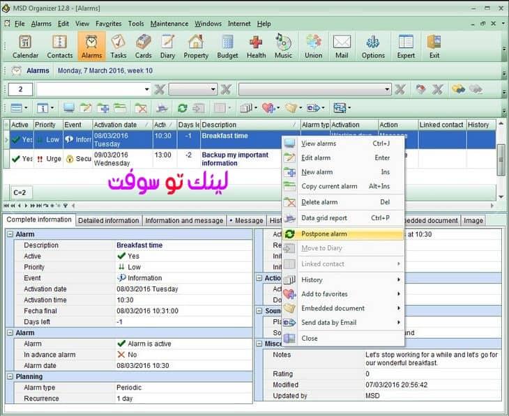 برنامج MSD Organizer