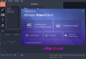 برنامج Movavi Video Suite