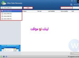 برنامج استعادة الملفات المحذوفة Wise Data Recovery
