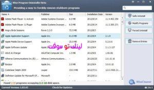 برنامج ازالة البرامج من جذورها Wise Program Uninstaller