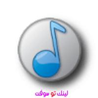 برنامج aTunes