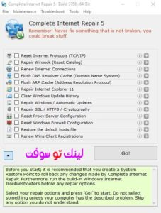 برنامج complete internet repair
