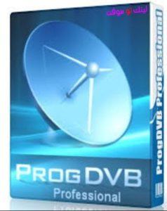 برنامج progdvb