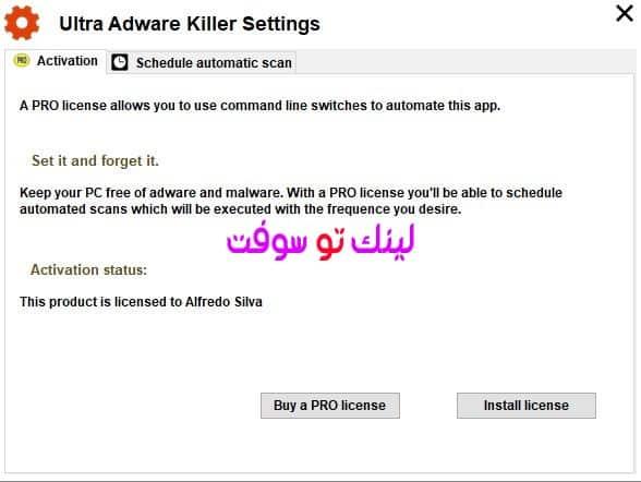 برنامج ultra adware killer