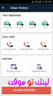 تطبيق Fast Cleaner برنامج تنظيف الهاتف