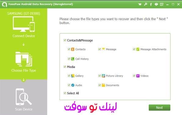 برنامج استعادة الملفات المحذوفة للاندرويد FonePaw Android Data Recovery