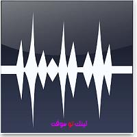برنامج تعديل الاصوات WavePad Audio Editing Software