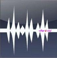 برنامج تعديل الصوت Wavepad
