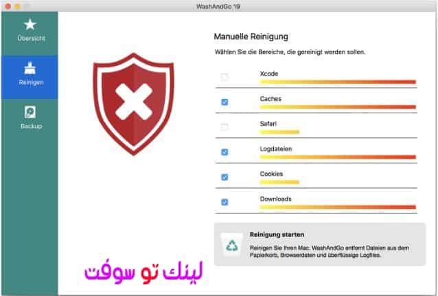 برنامج تنظيف الكمبيوتر WashAndGo