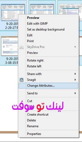 برنامج Attribute Changer