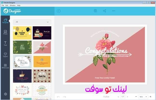برنامج FotoJet Designer برنامج تصميم الصور والكتابه عليها