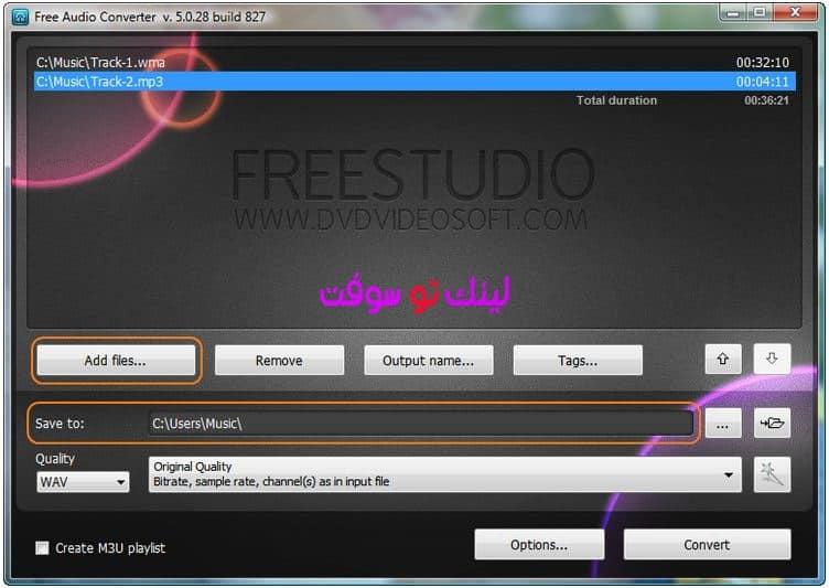 برنامج Free Audio Converter