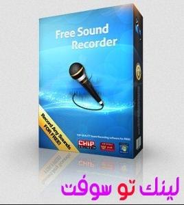 برنامج Free Sound Recorder