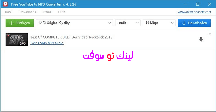 برنامج Free YouTube to MP3 Converter 4.1.70