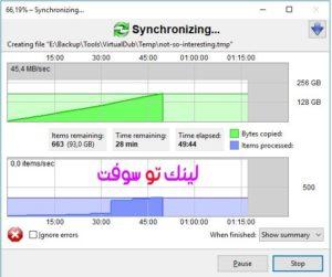 برنامج FreeFileSync