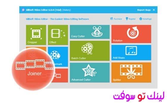 برنامج GiliSoft Video Editor