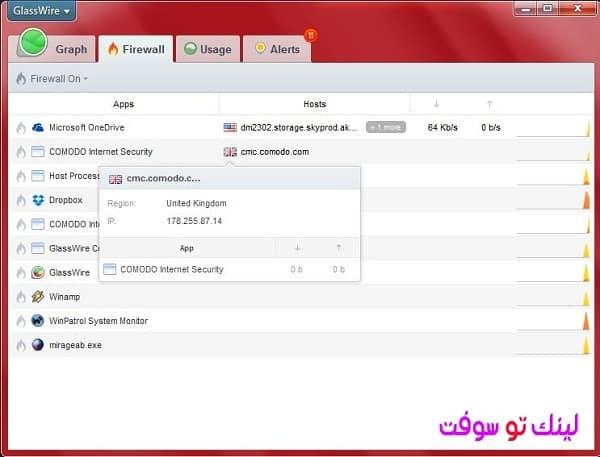 برنامج GlassWire Free Firewall