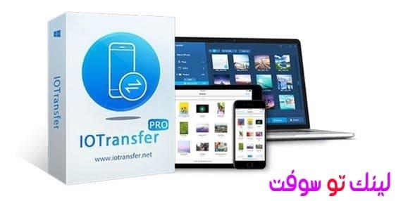 برنامج IOTransfer 2.1.0